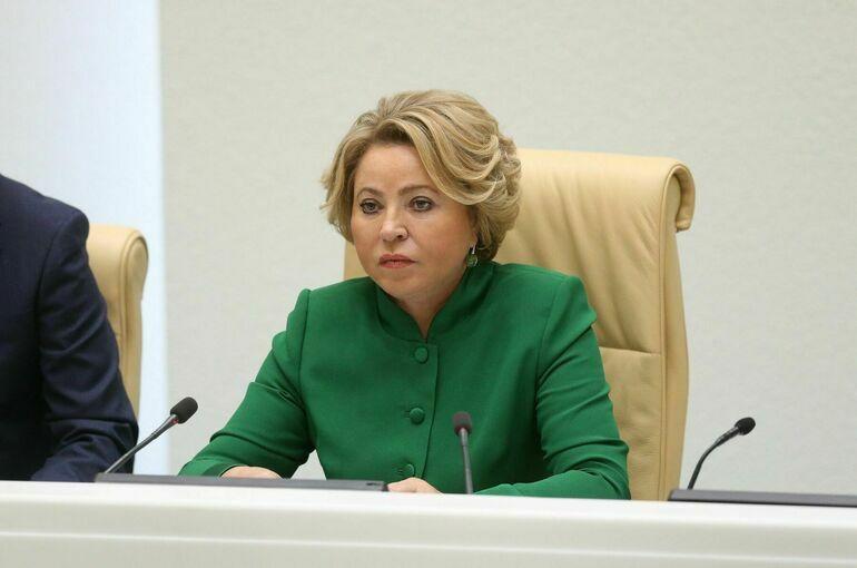 Матвиенко: экологические вызовы приобретают особую значимость для международных отношений