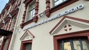 Открытие библиотеки Маяковского на Фонтанке отметили световым шоу