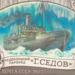 За что ледоход «Георгий Седов» наградили орденом Ленина